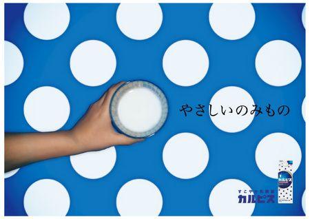 グラフィックデザイン カルピスの広告