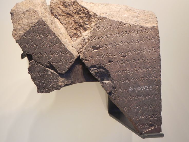Few modern Biblical archaeology discoveries have caused as much excitement as the Tel Dan inscription—writing on a ninth-century B.C. stone slab (or stela) that furnished the first historical evidence of King David from the Bible.  http://www.biblicalarchaeology.org/daily/biblical-artifacts/artifacts-and-the-bible/the-tel-dan-inscription-the-first-historical-evidence-of-the-king-david-bible-story/
