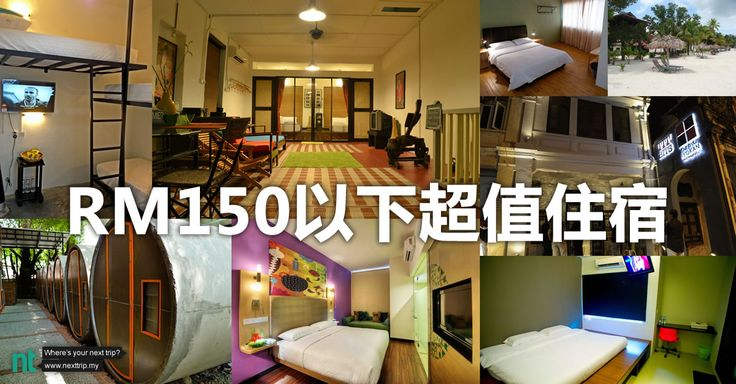 Share this on 10个RM150以下的超值住宿