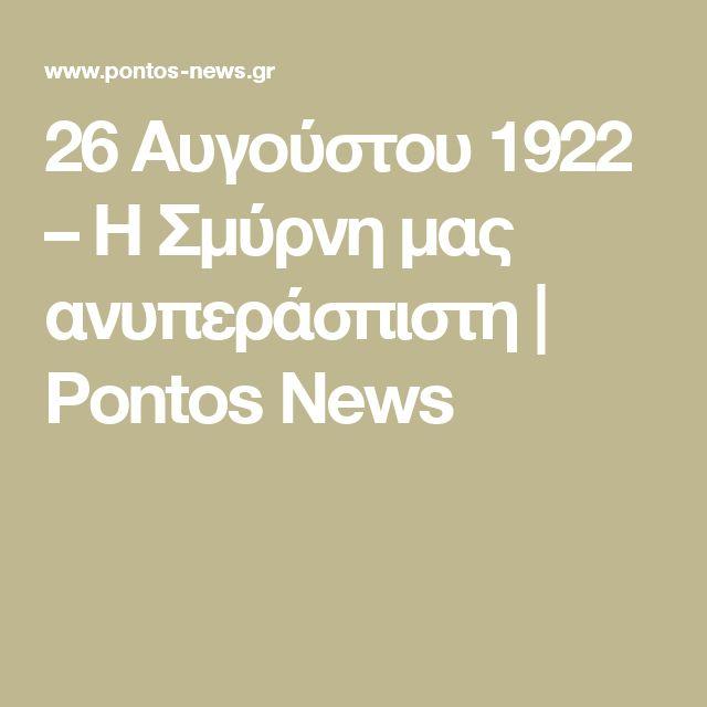 26 Αυγούστου 1922 – Η Σμύρνη μας ανυπεράσπιστη | Pontos News