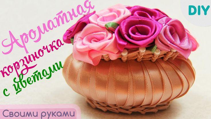 Корзиночка с Цветами из Лент и Мыла / DIY: Flowers basket of  ribbons an...