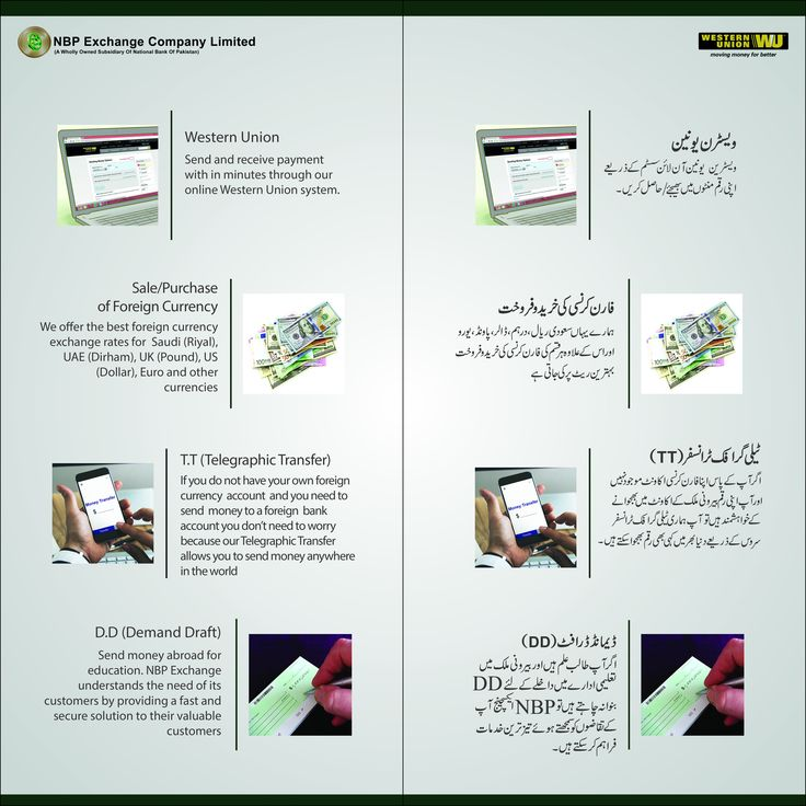 NBP Exchange Company offers the best foreign currency exchange through telegraphic transfer to it's outlets situated in Karachi, Islamabad, Rawalpindi, Lahore, Peshawar, Mirpur (Azad Kashmir), Wazirabad, Mingora - Swat, Daska. Don't worry, just come to our branch and we will help you transfer your money to international bank accounts.