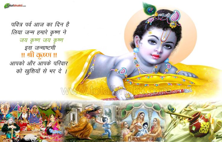 Happy Krishna Janmashtami SMS Wishes Message, Quotes Janmashtami Whatsapp Images, Pictures, Hd Wallpaper, Janmashtami 2016 Pics