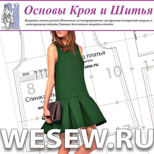 Выкройка платья модного фасона из эластичного материала https://wesew.ru/page/vykrojka-platja-modnogo-fasona-iz-elastichnogo-materiala