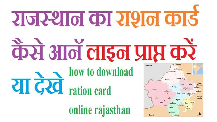 how to download ration card online rajasthan video कैसे राशन कार्ड tutor...