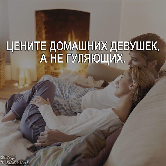 #домашний_очаг #семья #отношения #любовь #любовьморковь #романтика #мотивация #цитата_дня #цитатывеликихженщин #цитатыпрожизнь #счастьерядом #семьяэтосчастье #великиецитаты #психологиясемьи #мудростьвостока #deng1vkarmane