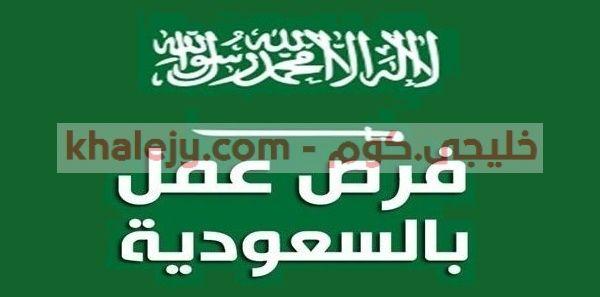 ننشر اعلانات وظائف السعودية للمقيمين في جميع التخصصات وفي مختلف مناطق المملكة حيث نقوم بتجميع اعلانات التوظيف من الصحف ومواقع التوظيف المختل Highway Signs Signs
