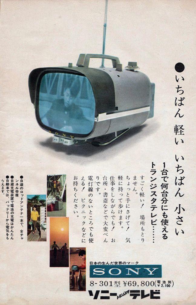 Sony Tv Http Kathykavan Com Vintage Japanese Product Advertising Walkman Sony Design Vintage Electronics Retro Advertising