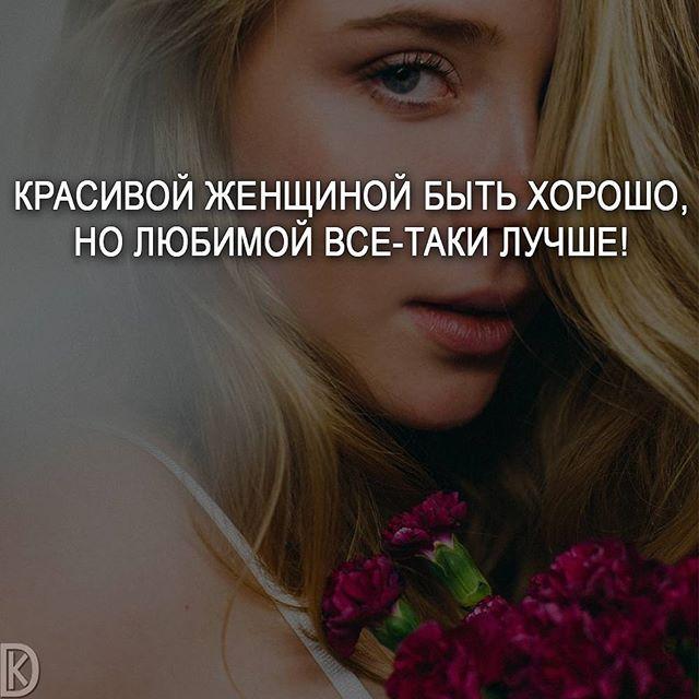 #мотивация #цитаты #мысли #любовь #счастье #жизнь #саморазвитие #мудрость #мотивациянакаждыйдень #цитатывеликихженщин #мыслинаночь #красота #красивая #девушка #любимая #цитатыумныхлюдей #совет #deng1vkarmane
