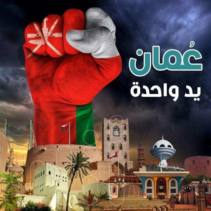 تبقا عمان مصنع رجال Oman National Day Sultan Oman Art Wallpaper