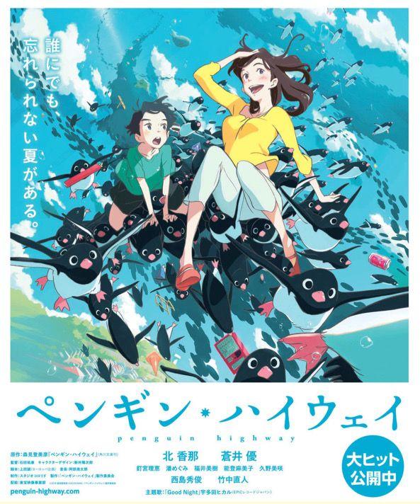 Movie Posters おしゃれまとめの人気アイデア Pinterest Toru イラスト ペンギン アニメ映画