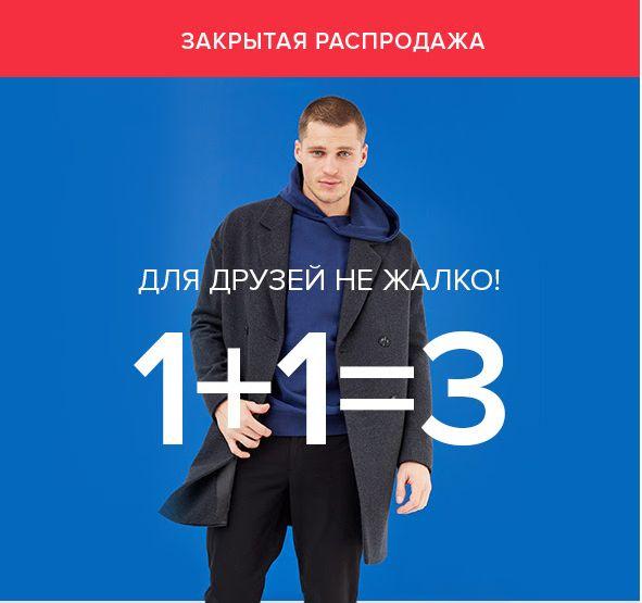 Закрытая распродажа.  Ламода.ру промокод апрель 2018 на 1+1=3.   #Промокод #Ламода.ру #Lamoda #SALE #БериКод #Распродажа