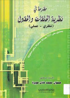 تحميل كتاب مقدمة في نظرية الحلقات والحقول pdf - مكتبة الفريد الإلكترونية | Mathematics, Algebra ...