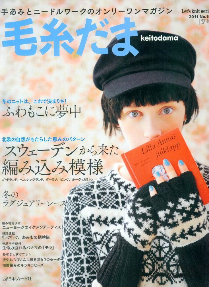 Keito dama 2011 n°152
