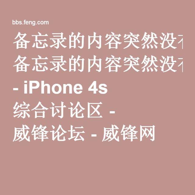 备忘录的内容突然没有了 - iPhone 4s 综合讨论区 - 威锋论坛 - 威锋网