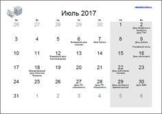 Распечатать календарь на июль 2017 года (формат А4)