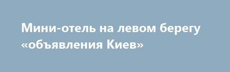 Мини-отель на левом берегу «объявления Киев» http://www.pogruzimvse.ru/doska232/?adv_id=6967  Приглашаем Вас посетить новый мини-отель SkyHome. Это уютный отель на левом берегу Киева (метро Позняки) с панорамным видом по оптимальной цене. Свежий дизайнерский ремонт 2015г, удобная мебель, наличие всего необходимого и радушный персонал создадут уют домашней обстановки. Новые ортопедические матрасы и специальные шторы дадут Вам возможность выспаться в любое время суток. В 2-местных номерах есть…