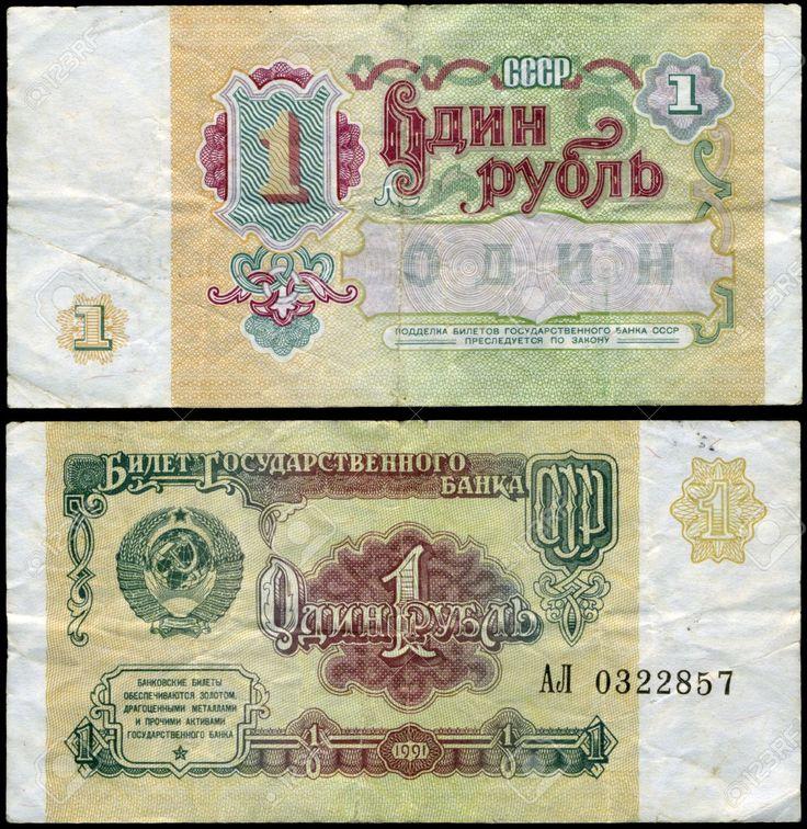 sovjet unie bankbiljet