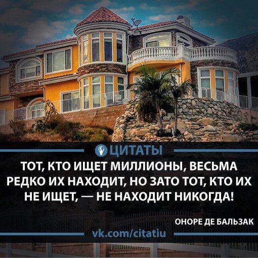 Тот, кто ищет миллионы, весьма редко их находит, но зато тот, кто их не ищет, - не находит никогда!    Оноре де Бальзак — известный французский писатель.    цитаты статусы афоризмы мысли фразы