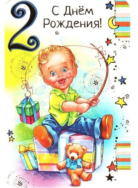 Поздравления малышу 2 года мальчику в прозе