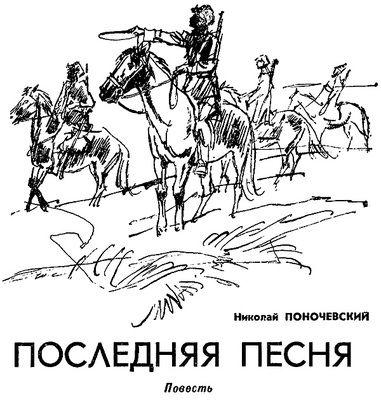 """Литсовет: галерея: """"Последняя песня"""", Геннадий Новожилов"""