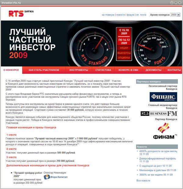 Сайт РТС