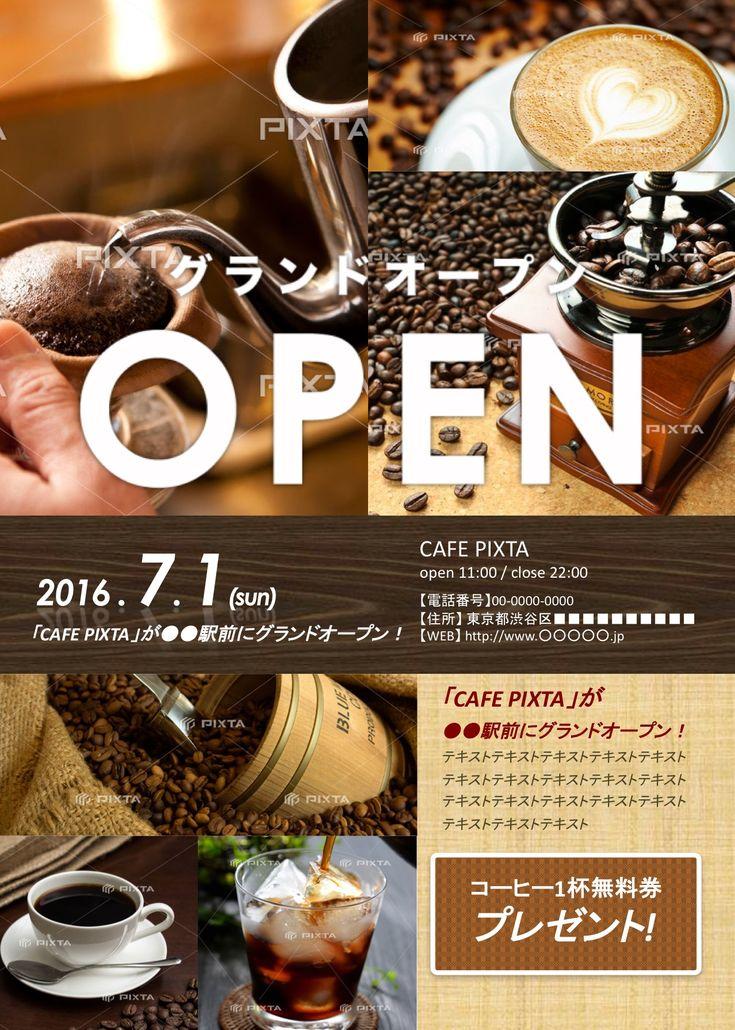 カフェ・喫茶店ニューオープンの無料チラシテンプレート [426] - PIXTA