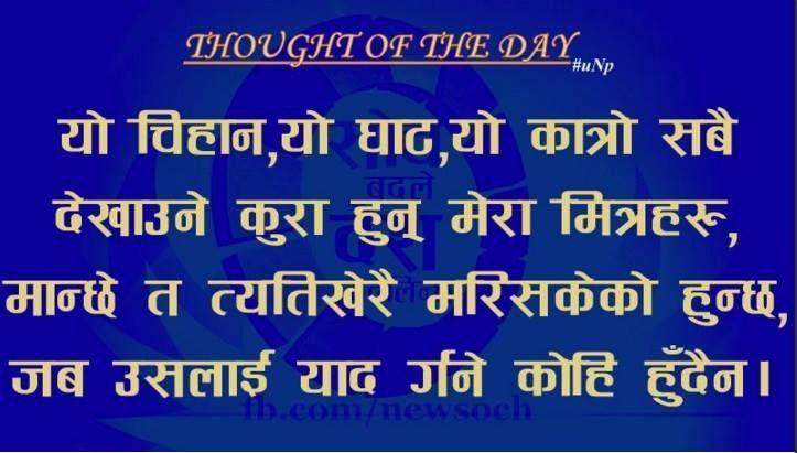 A true quote in Nepali