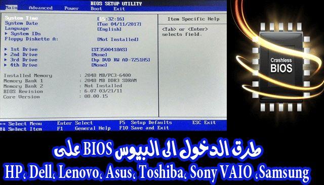 طرق الدخول الى البيوس BIOS على HP Dell Lenovo Asus Toshiba Sony VAIO Samsung