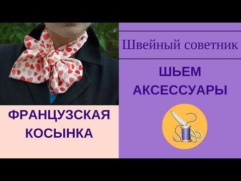 Модные тенденции Французская косынка с пряжкой - YouTube