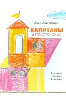 Анна Анисимова - Капитаны детского сада обложка книги