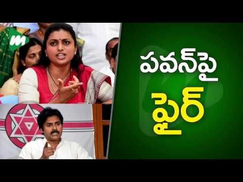 YCP MLA Roja Sensational Comments On Pawan Kalyan About JFC - MOJO TV YCP MLA Roja Sensational Comments On Pawan Kalyan About JFC #MLARoja #JFC #PawanKalyan #JFCMeeting #MOJOTV  MOJO TV India's First Mobile Generation News Channel is THE next generation of news! It is Indias First MOBILE.NEWS.REVOLUTION.  MOJO TV redefines the world of news. MOJO TV delivers to the sophisticated audience local and global news content on a real-time basis. It is no longer about Breaking News it is about…