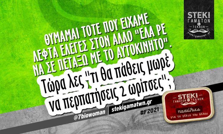 Θυμάμαι τότε που είχαμε λεφτά  @7biowoman - http://stekigamatwn.gr/f2021/