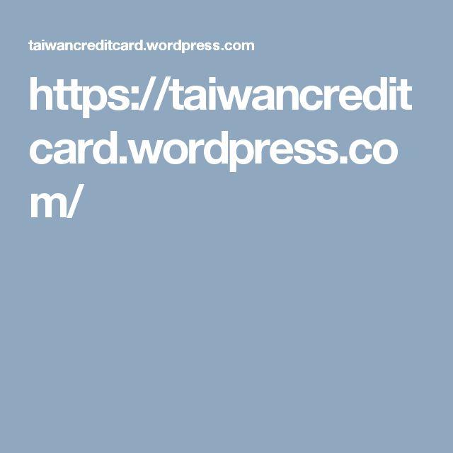 https://taiwancreditcard.wordpress.com/