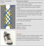 Мобильный LiveInternet Учимся оригинально завязывать шнурки | EFACHKA - КОПИЛОЧКА! Интересное - креативное - познавательное - юмористическое - всё для души! |