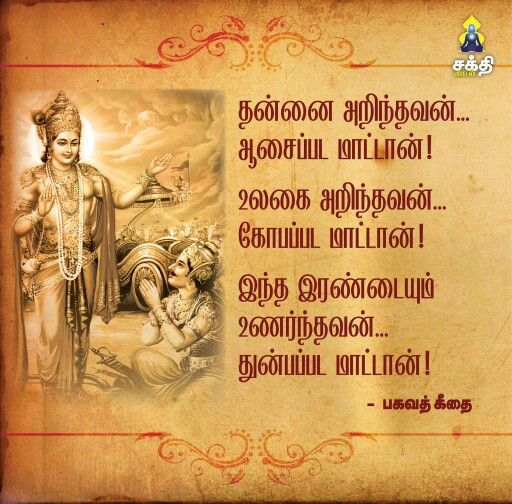 Bhagavad Gita Quotes On Life And Death: 17 Best Images About Tamil Spiritual On Pinterest