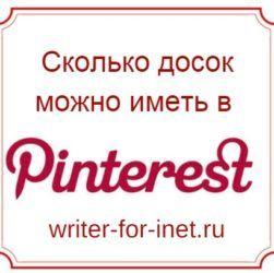Сколько досок можно иметь в Pinterest
