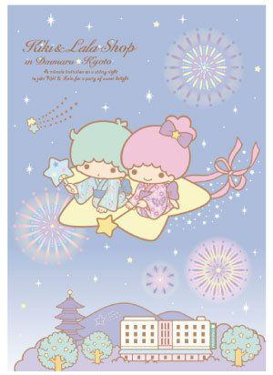 Yukata 【2013】Kiki & Lala Shop ★Little Twin Stars★