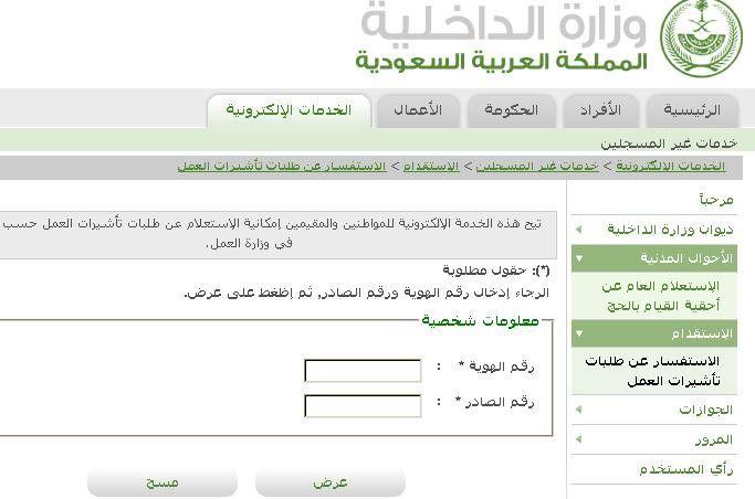 بحث معاملة برقم الهويه رابط موقع الخدمات الالكترونية للاستعلام عن المعاملات بالمملكة 1439