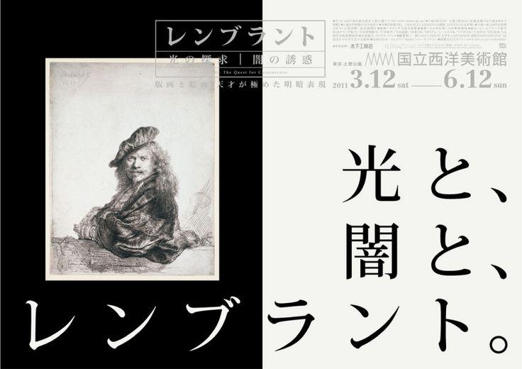 東京 デザイン事務所 サガ|SAGA INC.