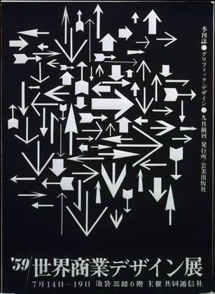 Poster by Ikko Tanaka