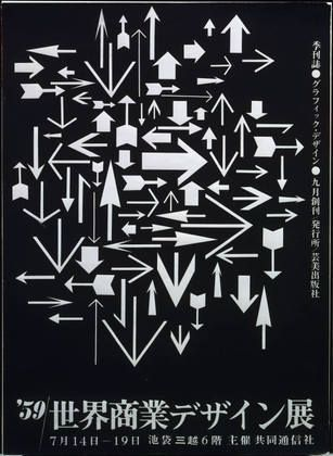 Ikko Tanaka. World Commercial Design Exhibition. 1959