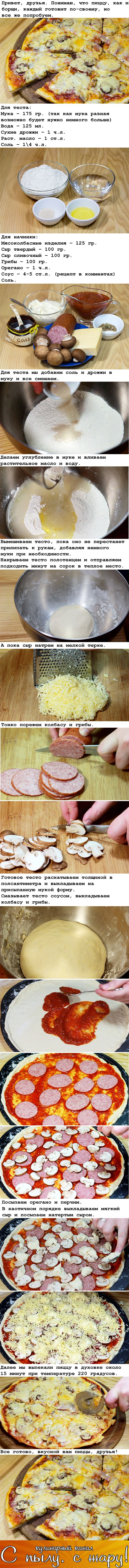 Домашняя пицца на тонком тесте http://pikabu.ru/story/domashnyaya_pitstsa_na_tonkom_teste_4016160
