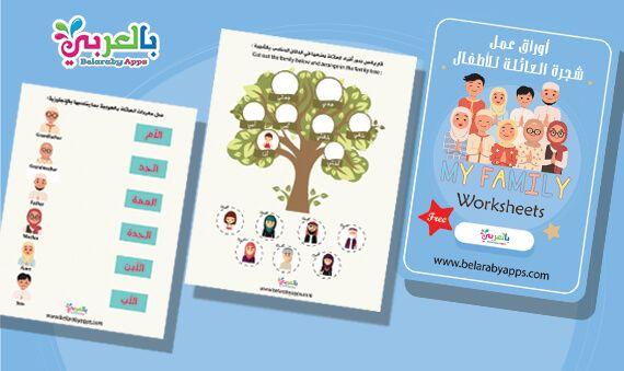 أوراق عمل شجرة العائلة للأطفال ورقة نشاط شجرة عائلتي بالعربي نتعلم In 2021 Art Worksheets