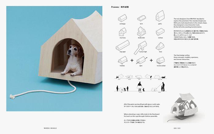 犬のための建築 Books Hara Design Institute 日本デザインセンター レイアウトデザイン ポートフォリオ