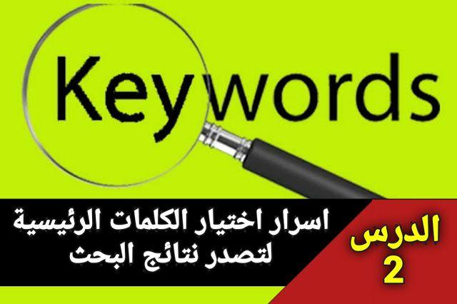 اطلس للتقنية كيفية البحث عن كلمات مفتاحية وكتابة مقال متناسق In 2021 Keywords