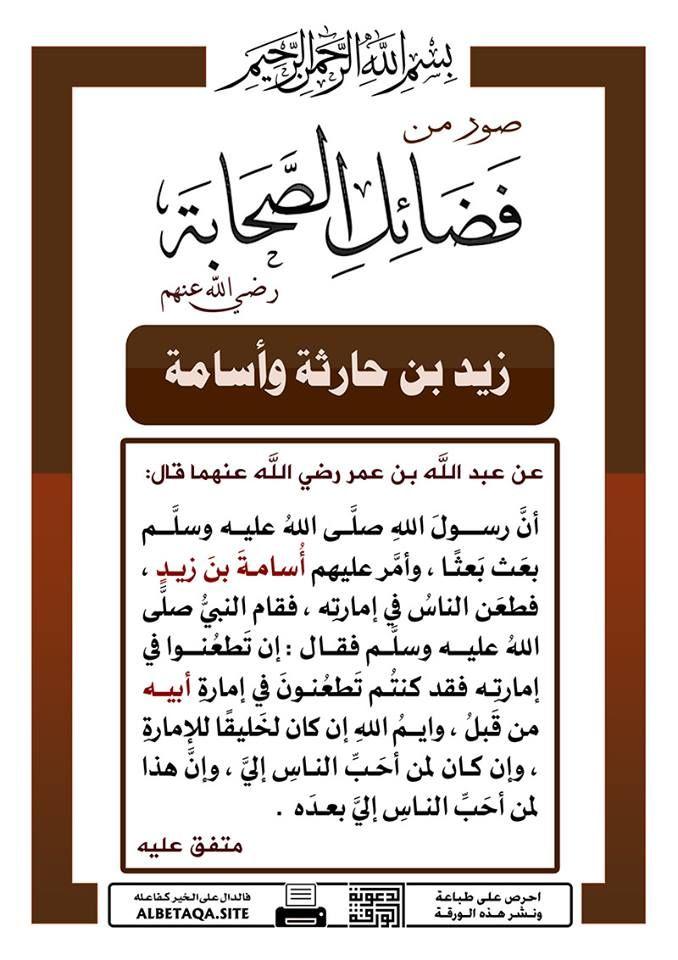 فضائل الصحابة رضي الله عنهم زيد بن حارثة و اسامة Learn Islam Quran Quotes Verses Peace Be Upon Him