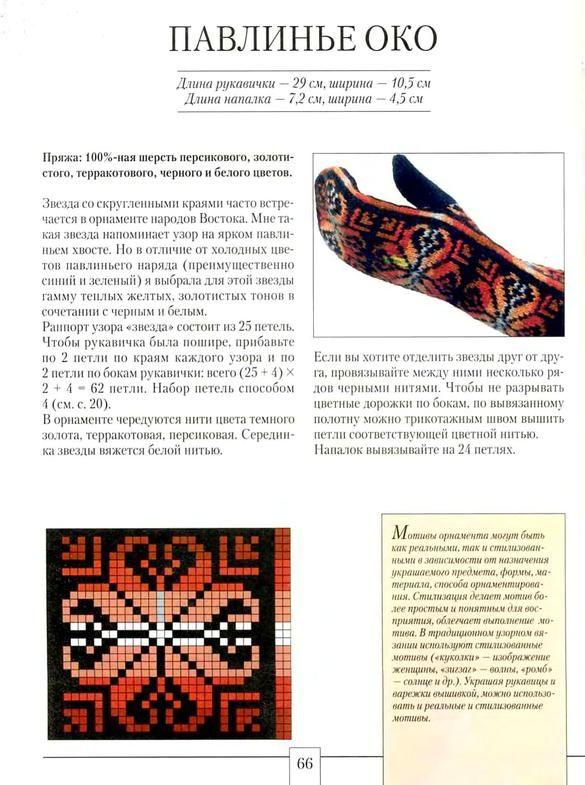 Г.Поверина Узорные рукавички+M.Slava Latviesu rakstainie cimdi Г.Поверина.Узорные рукавички #61