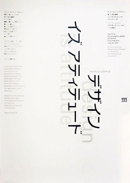 Helmut Schmid, Design is Attitude poster, ddd gallery, 2007