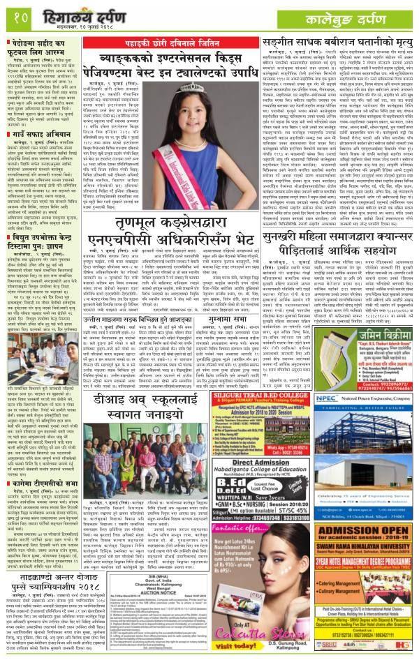 Himalaya Darpan Nepali ePaper: Read Himalaya Darpan Newspaper online